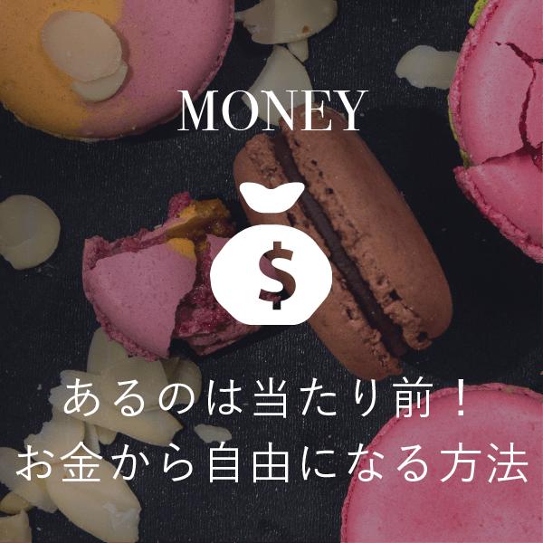 お金から自由になる