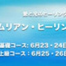 受付開始。6月東京開…
