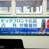 広島電鉄の画像