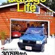 『Garage Li…