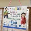 2月28日 東柿生小…