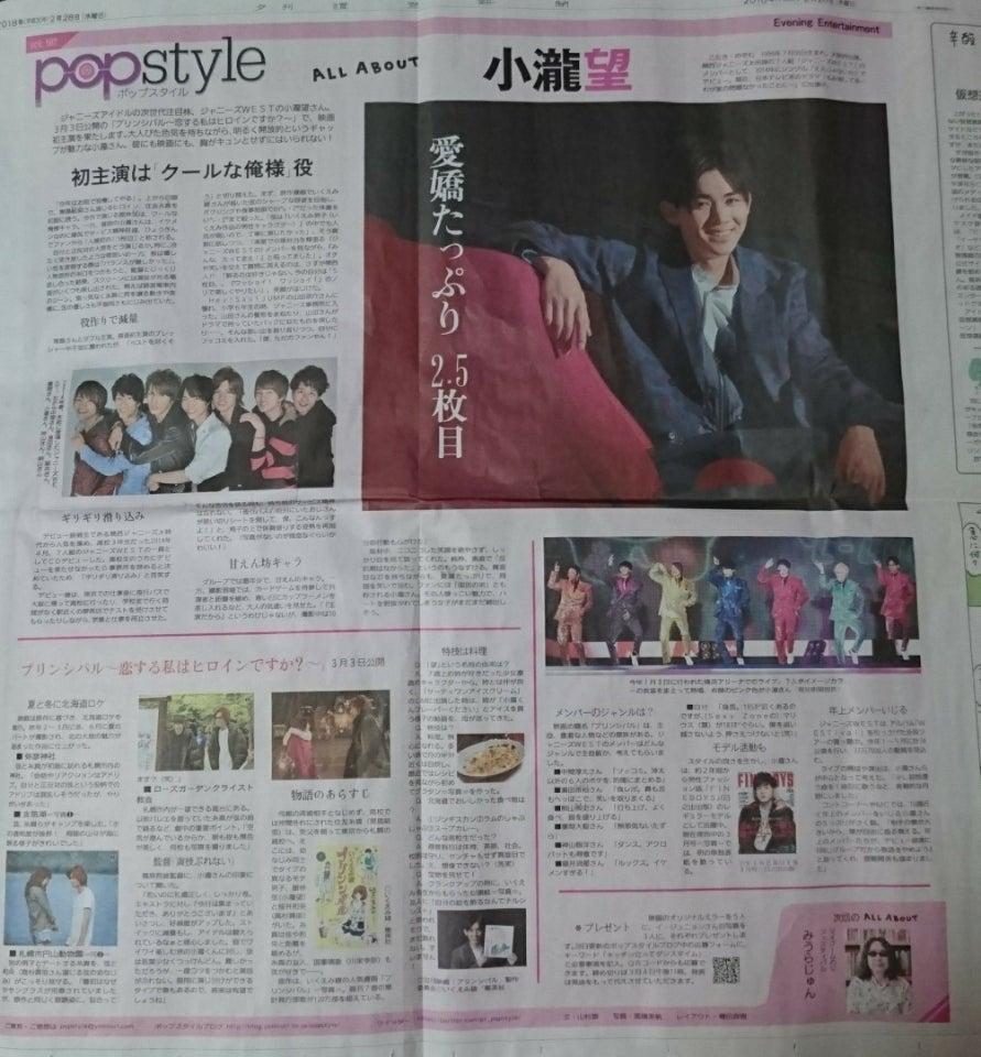 今回は、2月28日読売新聞夕刊にのんちゃんが特集されていたので、私の独断で申し訳ないですが、少しだけ記事をピックアップしてみました。