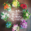 3/21(祝/水) …