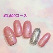 4月 ¥3500定額…