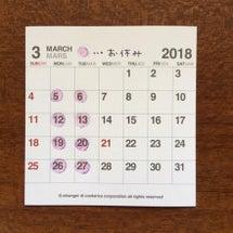 3月のお休み