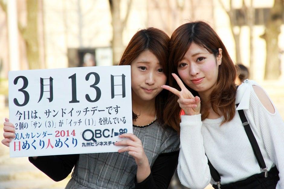 記念日→3月13日 今日は何の日? ...