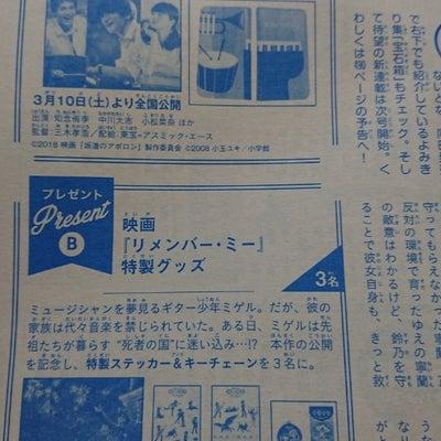 雑誌懸賞情報と実録PS4当選までの道のり★☆★の記事に添付されている画像