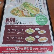 餃子の王将、野菜煮込みラーメンの記事に添付されている画像