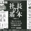 日本経済新聞朝刊に掲…