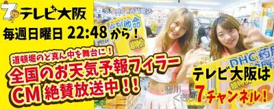 TV大阪お天気フィラー