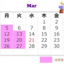 3月定休日