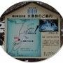 673.横谷峡 ★氷…