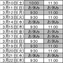 【3月ご予約受付中!…