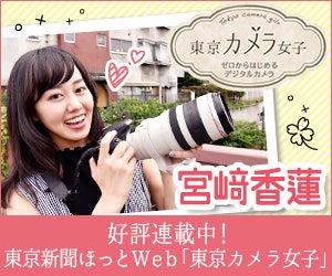 「東京カメラ女子」