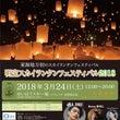 3/24(土)スカイ…