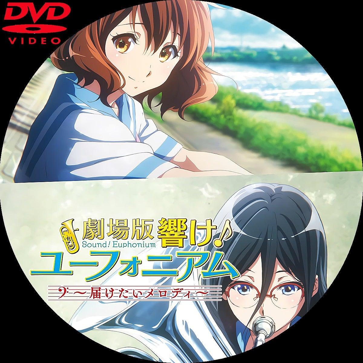 ★響け♪ユーフォニアム 劇場版 DVDラベル