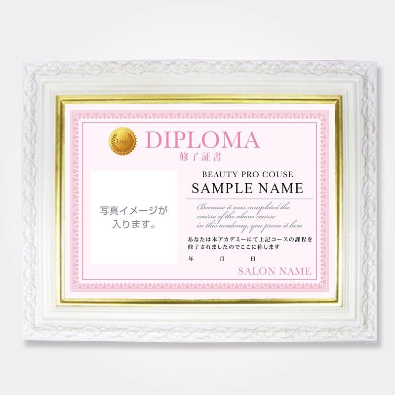 ディプロマ印刷,可愛いディプロマ,サロン修了証