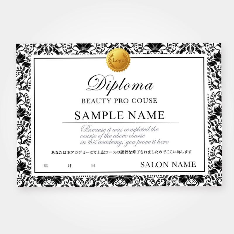 ディプロマ印刷,ディプロマ作成,サロン修了証