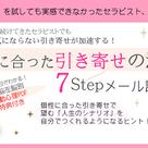 【募集】個性数秘学ナビゲーター講座5月東京開講の記事より