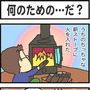 ★4コマ漫画「何のた…