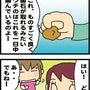 ★4コマ漫画「歯石の…