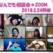 【ご感想・2/24開…
