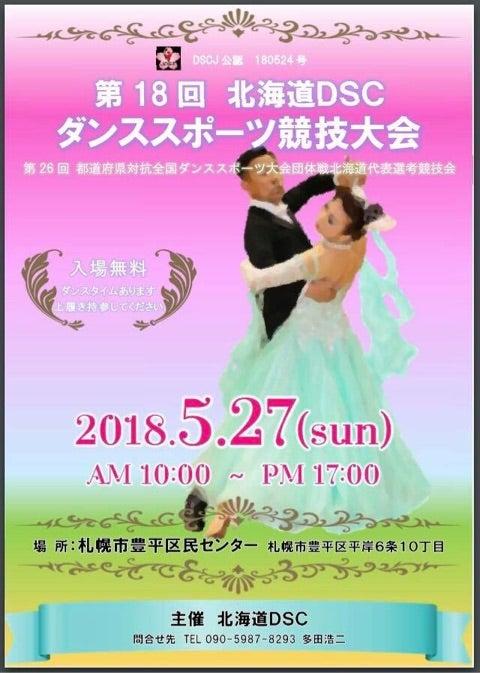 5月27日第18回北海道DSCダンスス...