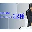 【インタビュー動画】…