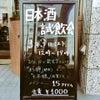 明日は「日本酒試飲会」ですの画像