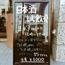 明日は「日本酒試飲会…