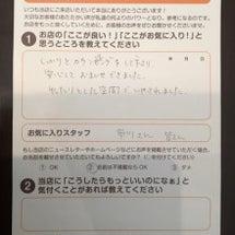 3月2日 東戸塚店 …
