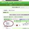 OPACの検索結果か…