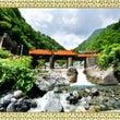 Uwajima(Eh…