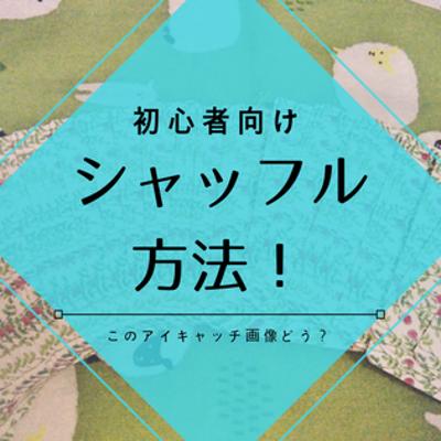 【初心者向け】タロットカードのシャッフル方法の記事に添付されている画像