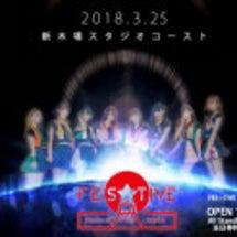 3月25日【FES☆…
