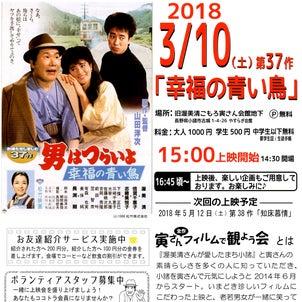 3月10日(土)寅さんのフィルム上映会!の画像