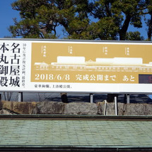 木造再建前の名古屋城…