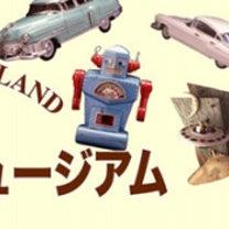 箱根北原おもちゃミュージアム、閉館のお知らせ!の記事に添付されている画像