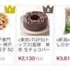 土曜朝の日課●1000円GET!の画像