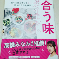 合う味ダイエット体験会の記事に添付されている画像