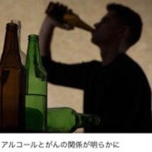 アルコールとがんの関…