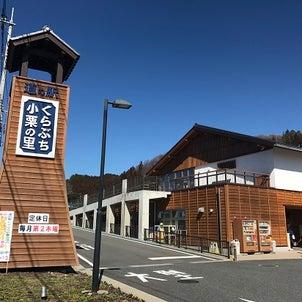 浅間隠山~コメセード~の画像