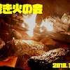 第1回 焚き火の会の画像