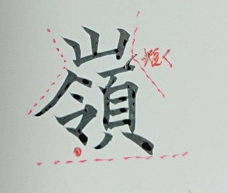 名前774 嶺さんで文字がうまくなる   岡部あゆみの【生きやすく書き ...