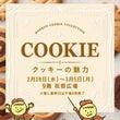 阪急百貨店 クッキー…
