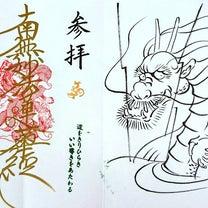 【岐阜】雲上双龍 長高寺でいただいた龍の【絵入り御首題】 ~ 追加掲載版 ~の記事に添付されている画像