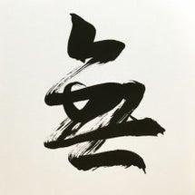 筆絵瞑想 メッセージ
