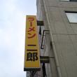 ラ-メン二郎 立川店