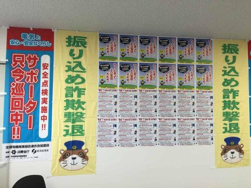 振り込め詐欺対策|小松市ホームページ