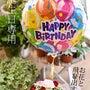 誕生日に風船が飛び出…
